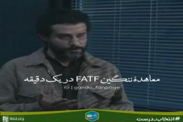 معاهده ننگین FATF در یک دقیقه