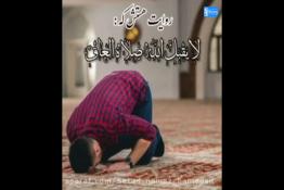 شرایط قبولی نماز چیه