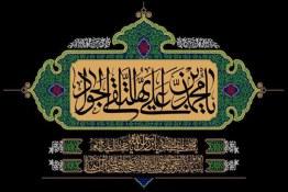 بیان نورانی امام جواد (ع)