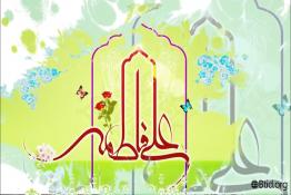 سالروز پیوند آسمانی حضرت علی علیه السلام و حضرت زهرا سلام الله علیها مبارک باد
