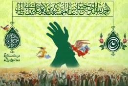Sermão de Ghadir II (Ó Deus, dê apoio a quem lhe(imam Ali) der apoio)