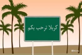 موشن داستانی سفرنامه اربعین
