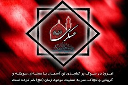 وظائف محبان از نگاه امام حسن عسکری علیه السلام