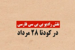 نقش رادیو بی بی سی فارسی در کودتا 28 مرداد