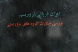 ایران قربانی تروریسم