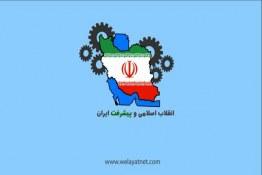 انقلاب اسلامی و پیشرفت ایران