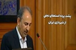 پشت پرده استعفای نجفی از شهرداری