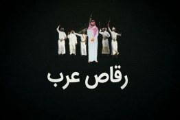 رقاص عرب