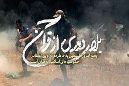 نماهنگ | بلای دوری از قرآن