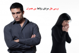 مهمترین علل تیرگی روابط زناشویی، عدم ارضای نیازهای عاطفی و جنسی!!!
