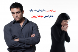 بی توجهی زوجین به نیازهای همدیگر، عامل اصلی خیانت!!!