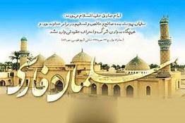آیا سلمان فارسی قرآن را به پیامبر دیکته کرده؟