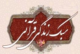 فاکتورهای زندگی قرآنی(توجه به دنیا و آخرت)