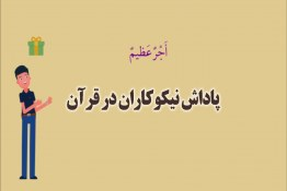 پاداش نیکوکاران در قرآن