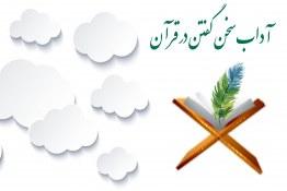 آداب سخن گفتن در قرآن