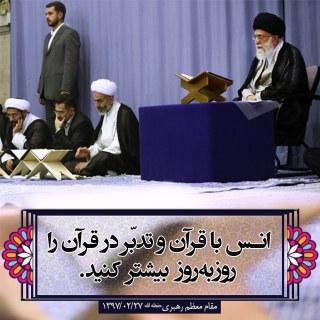 مقام معظم رهبری در حال قرآن خواندن