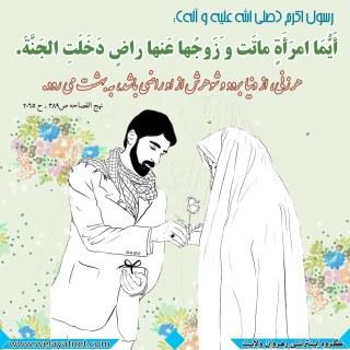 پاداش همسرداری