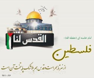 قدس پایتخت فلسطین