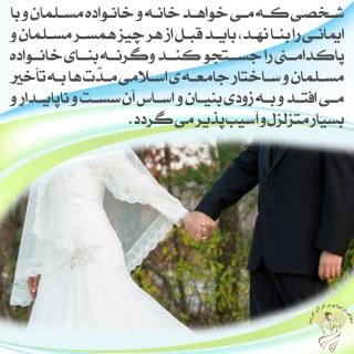 ملاك ازدواج در قرآن كريم - همسر مسلمان و پاكدامن