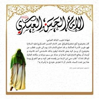 الامام, الشیعه,  سجن