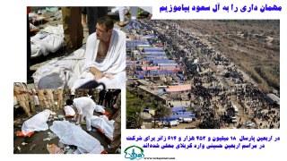 مهمان داری را به آل سعود بیاموزیم