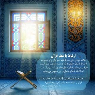 ارتباط با معلم قرآن