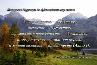Мудрые изречения, №4