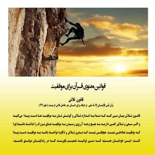 اسرار موفقیت از دیدگاه قرآن