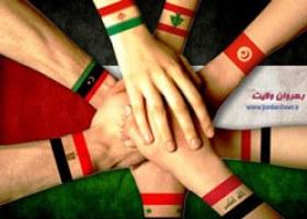 لزوم حفظ وحدت دنیای اسلام