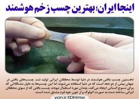 اینجا ایران؛ بهترین چسب زخم هوشمند
