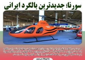 سورنا؛ جدیدترین بالگرد ایرانی
