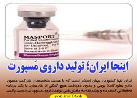 اینجا ایران؛ تولید داروی مَسپورت