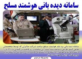 فناوری ایرانی