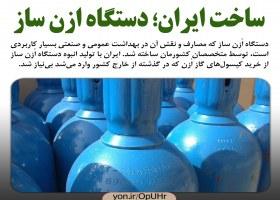 ساخت ایران؛ دستگاه اُزن ساز