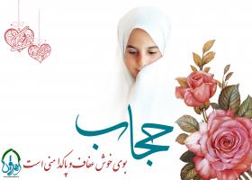 تصاویر ویژه حجاب و عفاف ( سری اول )
