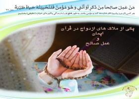 ملاك ازدواج در قرآن كريم - ايمان و عمل صالح