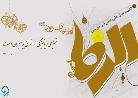 تصاویر ویژه سبک زندگی اسلامی(سری12)