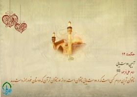 تصاویر ویژه سبک زندگی اسلامی(سری15)
