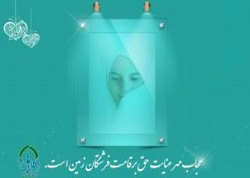 حجاب مهر عنایت حق