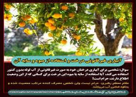 آبیاری غیر قانونی درخت