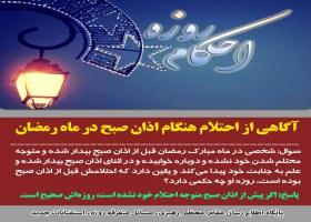 احتلام در ماه رمضان