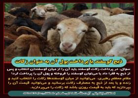 ذبح گوسفند