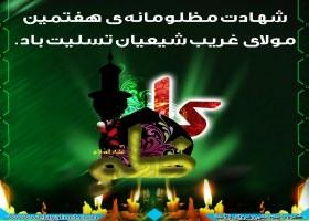 شهادت امام کاظم