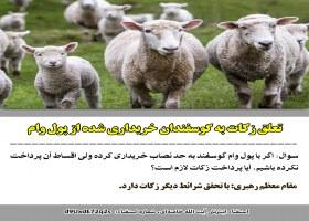 تعلق زکات به گوسفند