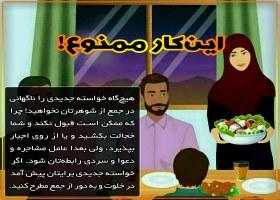 همسرداری,همسر,رضایتمندی همسران