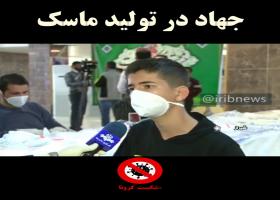 جهاد در تولید ماسک