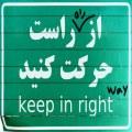 راه راست