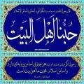 اهل البیت پیامبر اکرم(ص)
