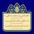 دعای روز بیست و نهم