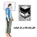 حکم رعایت قبله در نماز خوابیده
